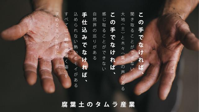 タムラ産業 ミニパンフレット