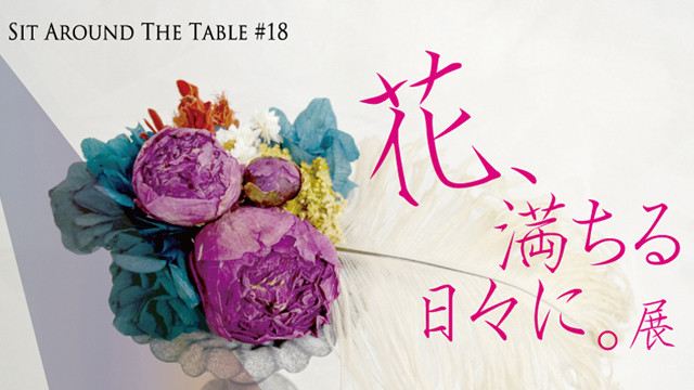Sit Around the Table #18 メインビジュアル