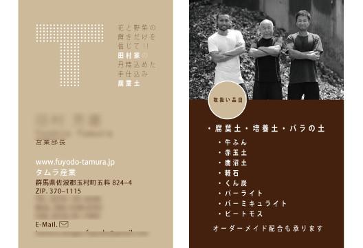 タムラ産業 スタッフ名刺