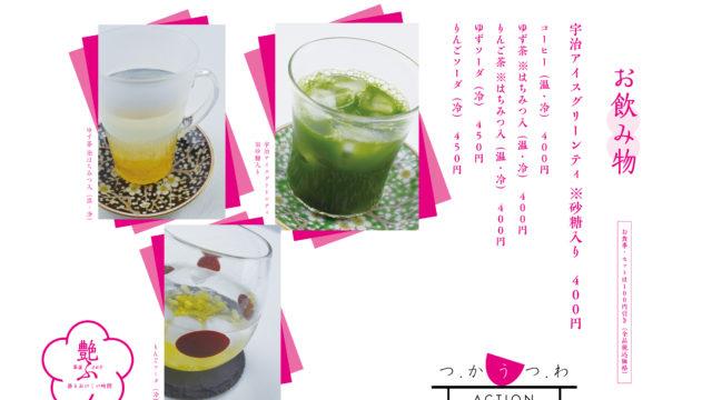 茶屋艶ふ メニュー3