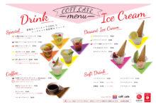 Coff Cafeスイーツ メニュー