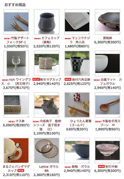 webショップイメージ