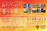 http://www.irou.jp/event6/