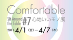 http://www.irou.jp/event7