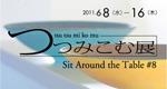 http://www.irou.jp/event8