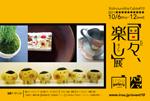 http://www.irou.jp/event10/